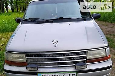 Минивэн Chrysler Voyager 1993 в Славуте