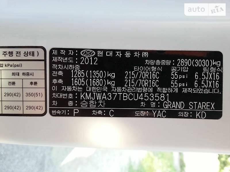 Hyundai H1 пасс. 2012 в Днепре