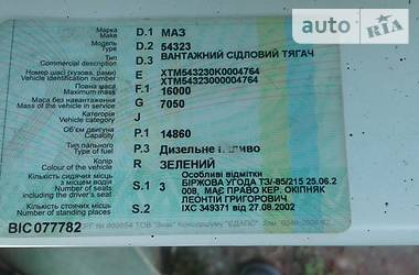МАЗ 54323 1989 в Кременчуге