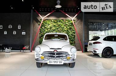 Ретро автомобили Классические 1957 в Одессе