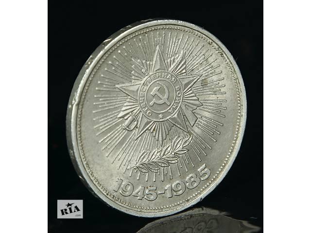 бу 1 рубль СССР Юбилейный 40 лет ВОВ 1945-1985 в Одессе