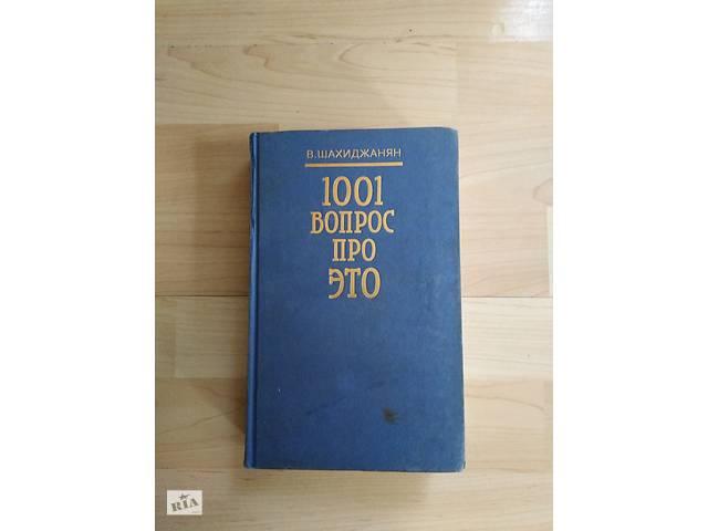бу 1001 вопрос про это в Кропивницком (Кировоград)