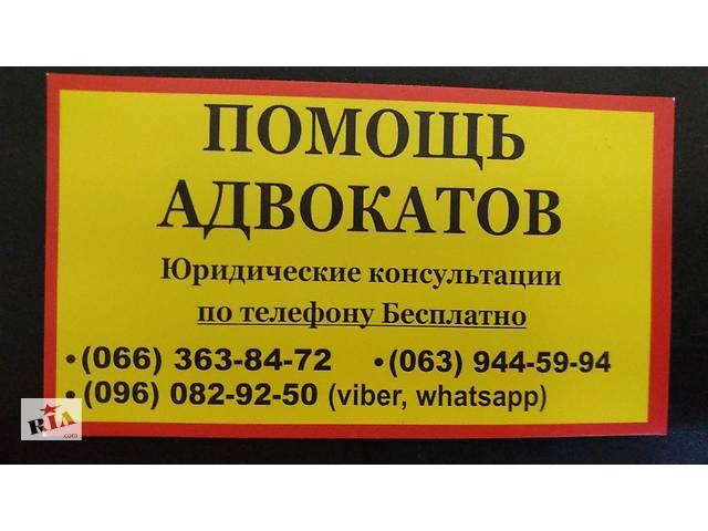 юридические консультации бесплатно украина