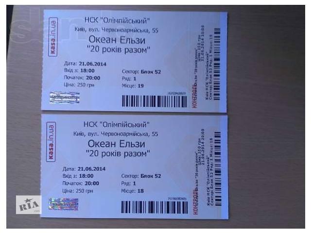 билеты в олимпийский на концерт