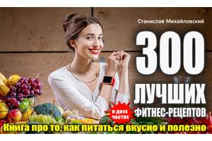 300 ЛУЧШИХ ФИТНЕС-РЕЦЕПТОВ | ЭЛЕКТРОННАЯ КНИГА В 2-Х ЧАСТЯХ