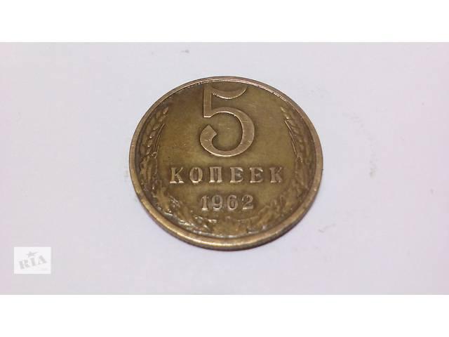 купить бу 5 копеек 1962 года СССР в Днепре (Днепропетровск)