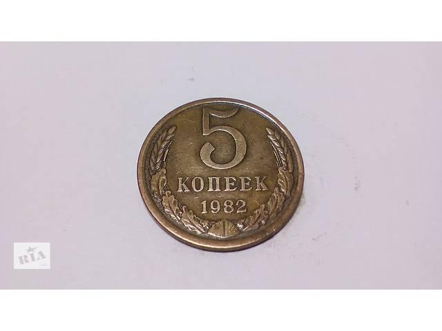 продам 5 копеек 1982 года СССР бу в Днепре (Днепропетровск)