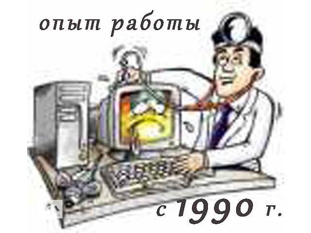 911 компьютерная помощь на дому.- объявление о продаже  в Харькове
