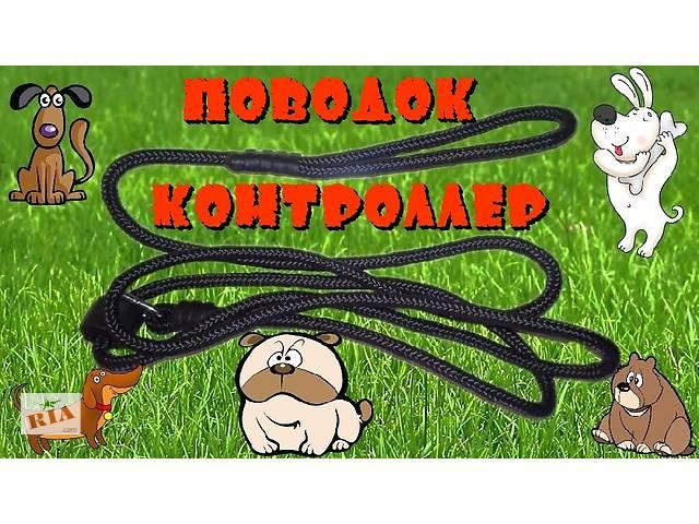 продам Поводок ошейник контроллер, корректор, удавка с фиксатором, ринговка, ВИДЕООБЗОР! бу в Киеве