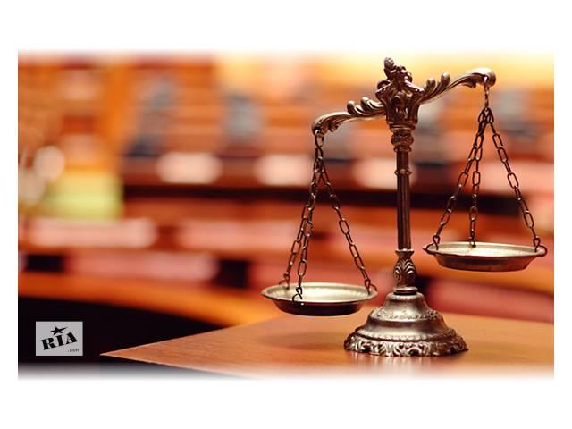 бу Юридические услуги в Тернополе  в Украине