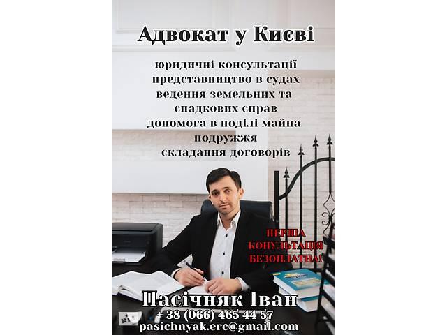 Адвокат в Киеве- объявление о продаже   в Украине