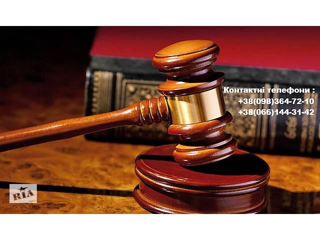 бу Адвокат.юридические услуги  в Украине
