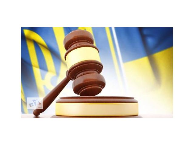 купить бу Адвокат. Консультации по административным делам.  в Украине