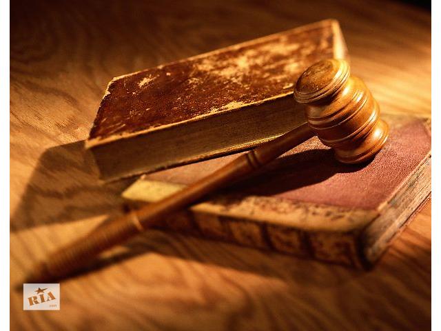 купить бу Юридические услуги в Броварах, Киеве в Броварах