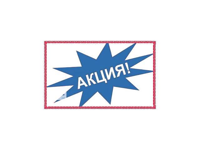 Акция на предоставление бухгалтерских услуг.- объявление о продаже  в Донецкой области