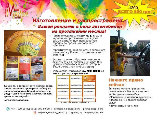 продам Акция! Распространение и создание Вашей рекламы на целый месяц ВСЕГО за 850 грн! бу  в Украине