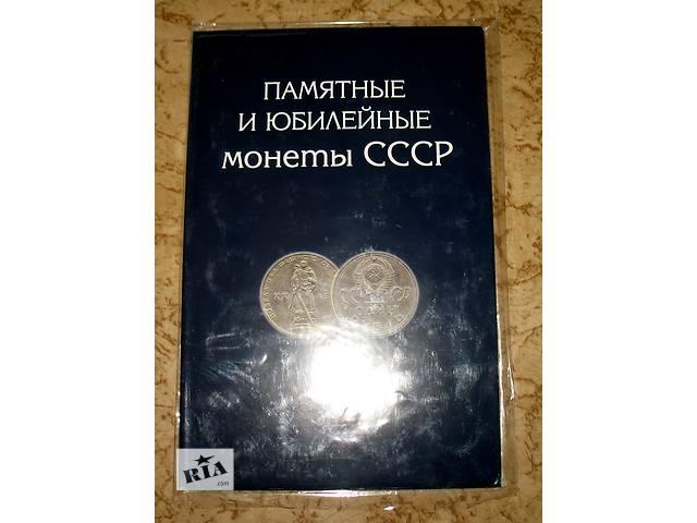 продам Альбом для монет СССР 1961-1991г 64+4 яч бу в Тернополе