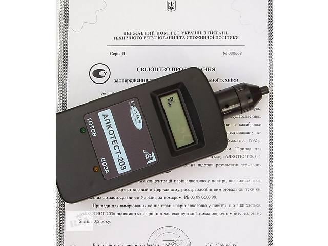 продам алконт -01с, алкотест -203, 01см, алкотестер бу в Днепре (Днепропетровск)