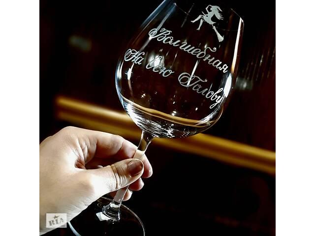 Бокал для вина- объявление о продаже  в Полтаве