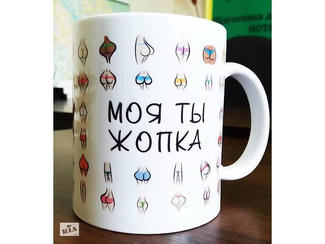 """купить бу Чашка подарочная """"Моя ты жопка"""" в Запорожье"""