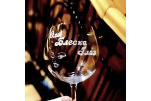 Бокал для вина с надписью