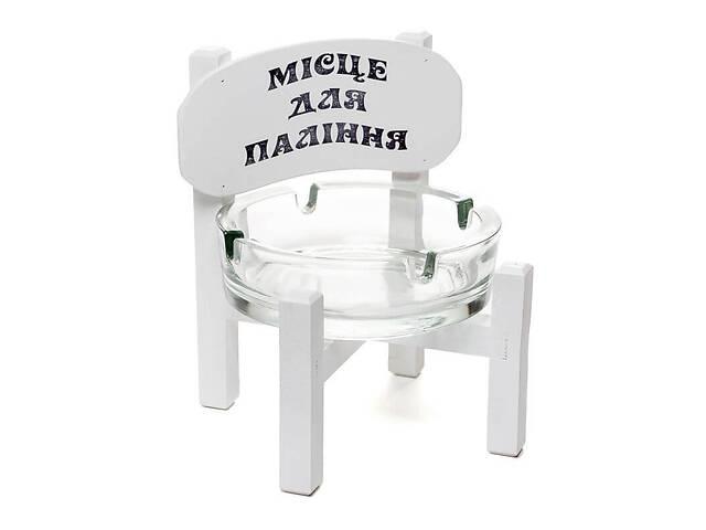 купить бу Пепельница стульчик 710039 белая на украинском в Киеве