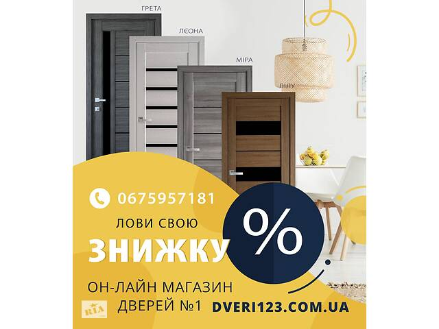 Продадим двери на 10% дешевле чем Вы нашли- объявление о продаже  в Киеве