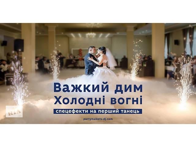купить бу Тяжелый Дым на Первый танец, Холодные огни, Конфетти  в Украине