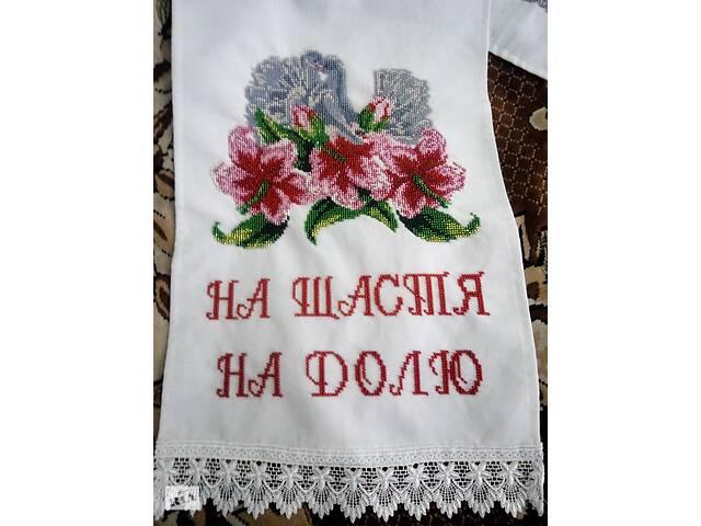 бу Весільник рушник вишитий чеським бісером в Жидачове