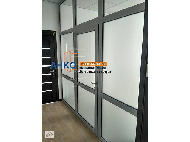 бу 💥 Алюминиевые перегородки для офиса, дома по вашим размерам от производителя   компания АНКО  в Киевской области