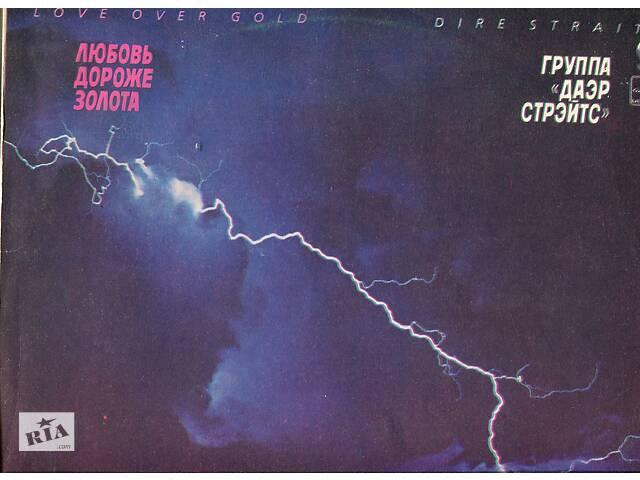 "бу Продам пластинку Dire Straits ""Love Over Gold"" – 1982 в Киеве"
