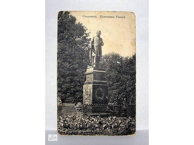 купить бу Смоленск. Памятник Глинке. (Россия, 1900-е годы)  в Україні