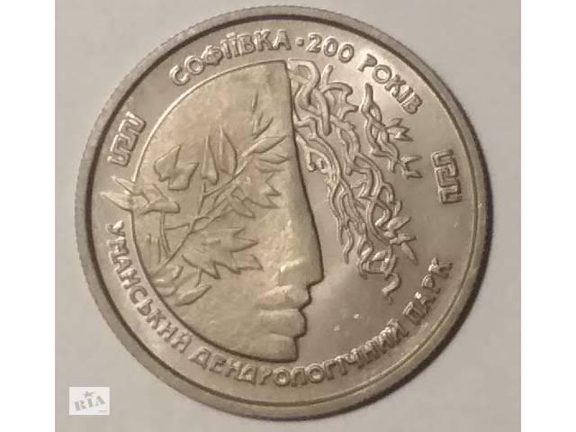 купить бу Софіївка Уманський дендрологічний парк 2 гривні 1996 Софиевка в Києві