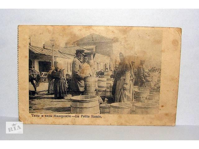 продам Типы и виды Малороссии - 4 (1917 г) бу в Кривому Розі