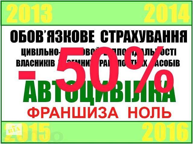 продам АНТИКРИЗИСНЫЕ ЦЕНЫ НА АВТОГРАЖДАНКУ бу в Львовской области