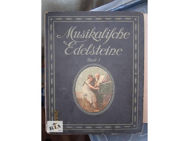 """купить бу Антикварный сборник нот """"Musikalische Edelsteine Band 1"""".1900 г. в Киеве"""
