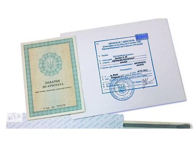 купить бу Апостиль на документы  в Украине