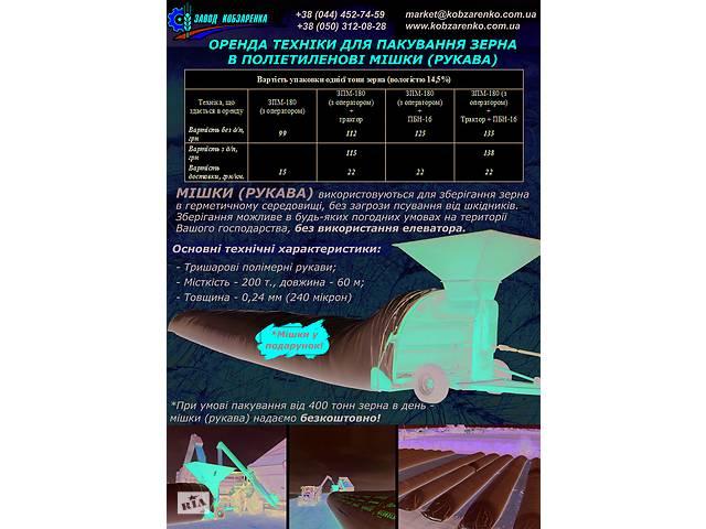бу Аренда техники для упаковки зерна в полиэтиленовые мешки (рукава) Art. zavo-424622363 в Харькове