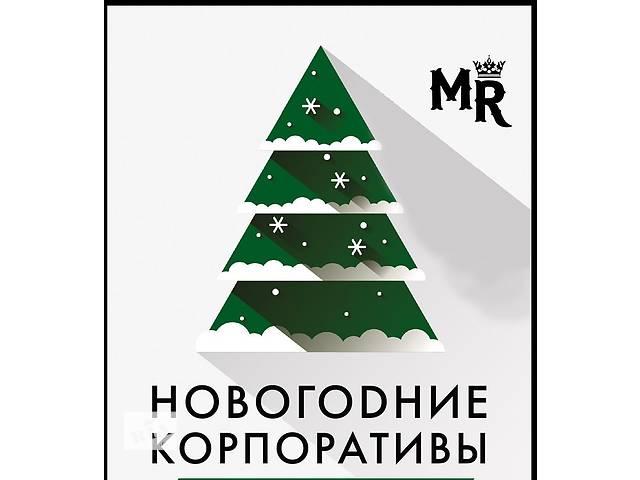 купить бу Аренда зала на новогодние корпоративы в Днепре (Днепропетровск)