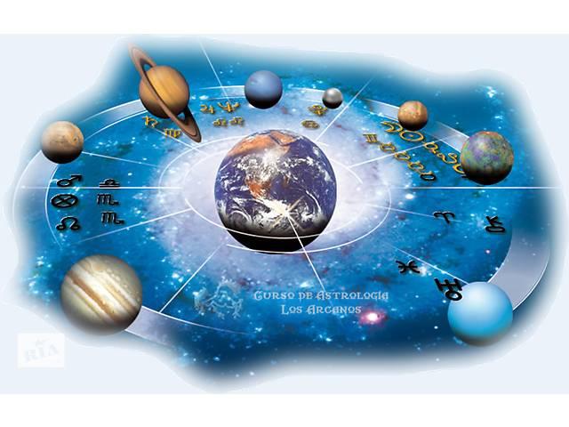 продам Астрологическая школа бу в Кировоградской области