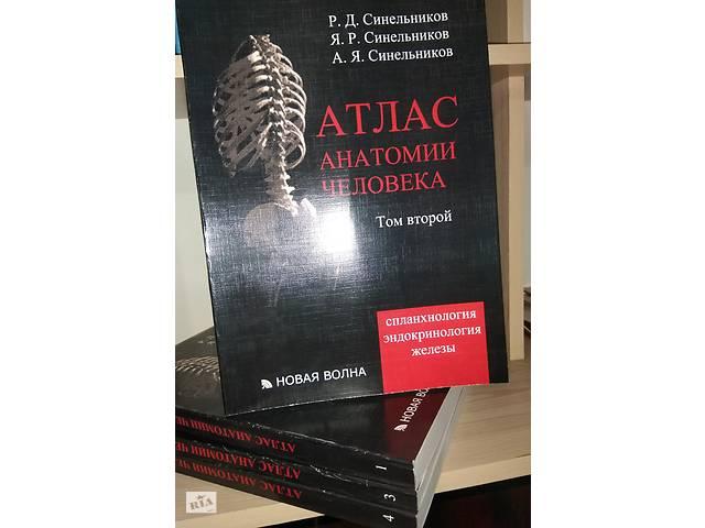 купить бу Атлас анатомии человека Синельникова Р.Д. в 4х томах  2009 - 2010 г в Черновцах