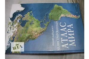 Нові Атласи, карти і календарі