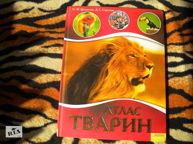 купить бу Атлас животных  в Харькове
