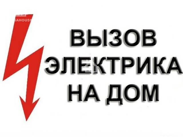бу Аварийный вызов электрика в Луганске