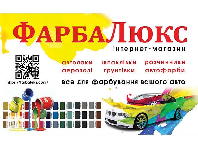 купить бу Автофарби в Ивано-Франковске
