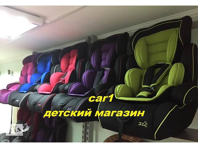 купить бу Автокресло для детей  Z 704 от 9 до 36кг в Днепре (Днепропетровск)