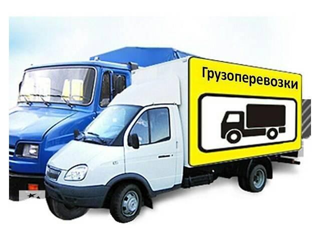 купить бу Автоперевозки, грузоперевозки,грузчики в Харькове