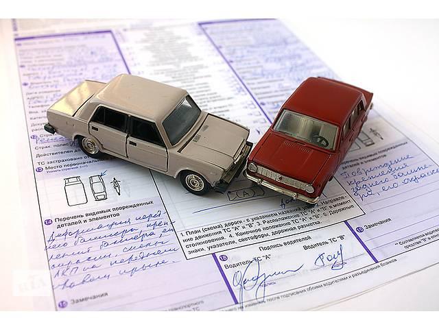 продам Автострахование, скидки до 50% бу в Киевской области