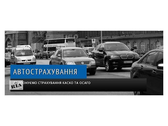 продам Автострахования по низким ценам от 250 грн бу в Кропивницком (Кировоград)