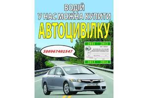 Автогражданка,Зеленая карта м.Черновцы от 450 грн